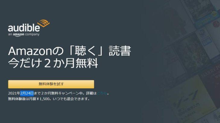 Amazon Audible(オーディブル) 2ヶ月無料キャンペーン実施中[2月24日まで]