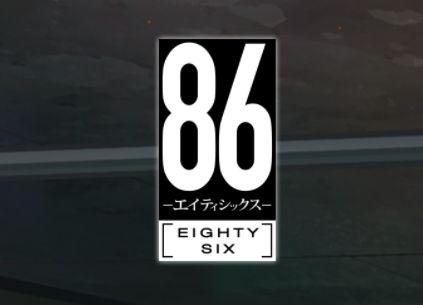 「86-エイティシックス-」