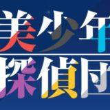 アニメ「美少年探偵団」を見逃し配信している動画配信サービス