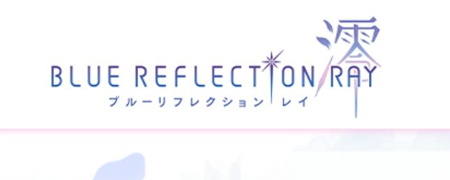 アニメ「BLUE REFLECTION RAY/澪」を見逃し配信している動画配信サービス