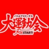 アニメ「バトルアスリーテス大運動会 ReSTART!」を見逃し配信している動画配信サービス