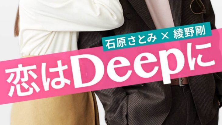 ドラマ「恋はDeepに」を見逃し配信している動画配信サービス