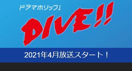 ドラマ「DIVE!!」を見逃し配信している動画配信サービス