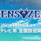 アニメ「EDENS ZERO」を見逃し配信している動画配信サービス