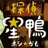 ドラマ「探偵☆星鴨」を見逃し配信している動画配信サービス
