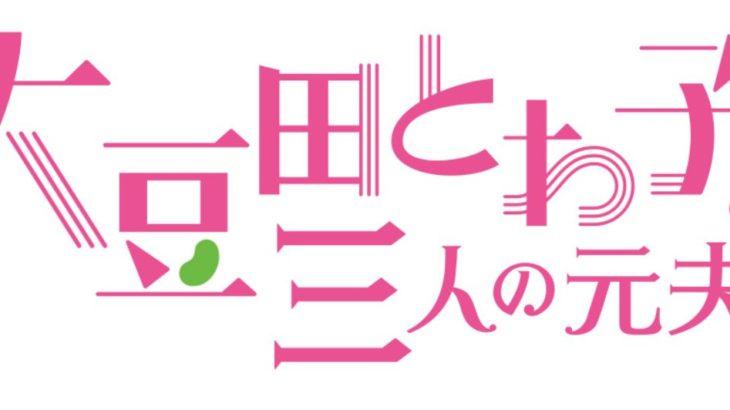 ドラマ「大豆田とわ子と三人の元夫」を見逃し配信している動画配信サービス