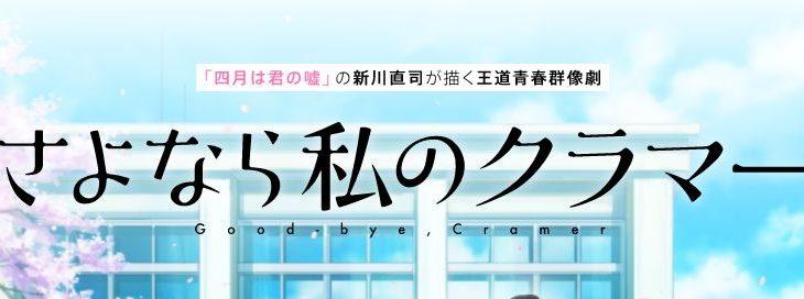 アニメ「さよなら私のクラマー」を見逃し配信している動画配信サービス