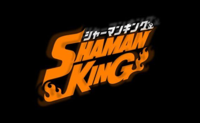 「SHAMAN KING」