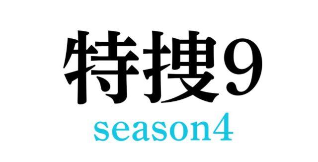 「特捜9」シーズン4