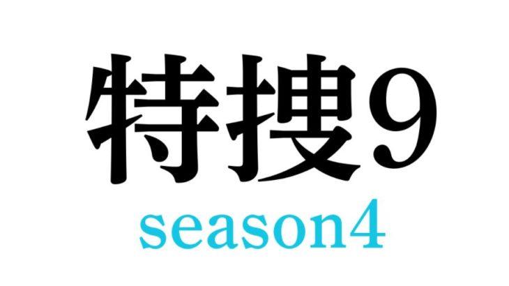 ドラマ「特捜9」シーズン4を見逃し配信している動画配信サービス