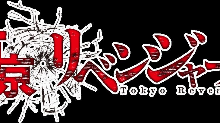 アニメ「東京リベンジャーズ」を見逃し配信している動画配信サービス