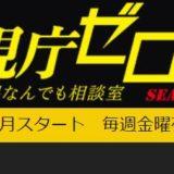 ドラマ「警視庁ゼロ係」シーズン5を見逃し配信している動画配信サービス