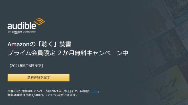 Amazon Audible(オーディブル) 2ヶ月無料キャンペーン実施中[2021年5月6日まで]