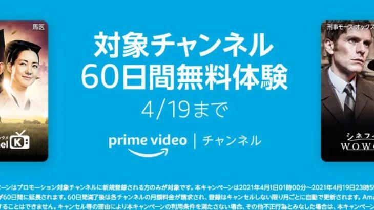 Amazonプライムビデオチャンネル 60日間無料で動画見放題キャンペーン実施中[4月19日まで]