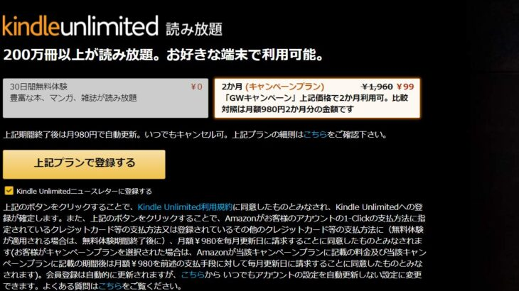 Kindle Unlimited 2ヶ月99円で読み放題キャンペーン実施中[2021年5月6日まで]