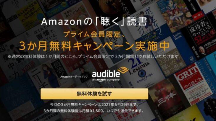 Amazon Audible(オーディブル) 3ヶ月無料キャンペーン実施中[2021年6月29日まで]