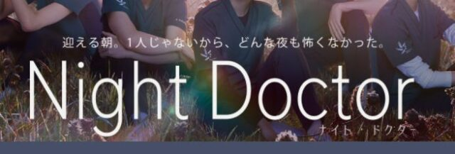 フジテレビ「Night Doctor」