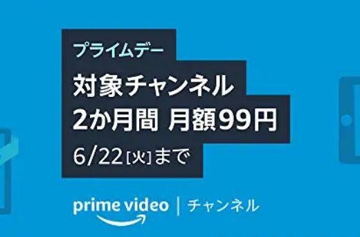 Amazonプライムビデオチャンネル 2ヶ月99円で動画見放題キャンペーン実施中[6月22日まで]