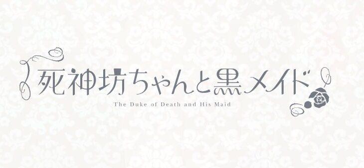 「死神坊ちゃんと黒メイド」