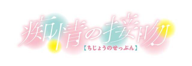 テレビ朝日「痴情の接吻」