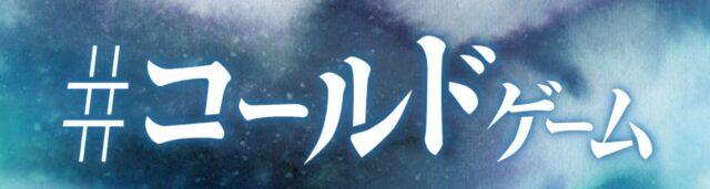 東海テレビ「#コールドゲーム」