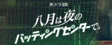 テレビ東京「八月は夜のバッティングセンターで。」