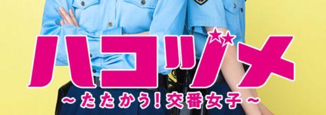 日本テレビ「ハコヅメ~たたかう!交番女子~」