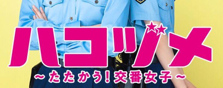 ドラマ「ハコヅメ~たたかう!交番女子~」を見逃し配信している動画配信サービス