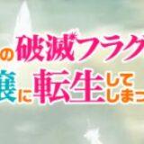 アニメ「乙女ゲームの破滅フラグしかない悪役令嬢に転生してしまった…X」を見逃し配信している動画配信サービス