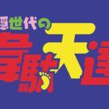 アニメ「平穏世代の韋駄天達」を見逃し配信している動画配信サービス