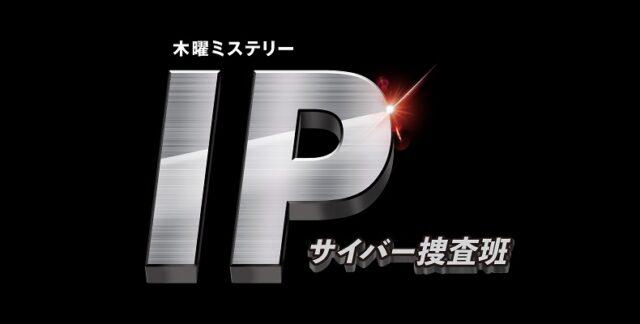 テレビ朝日「IP サイバー捜査班」