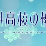 「魔法科高校の優等生」