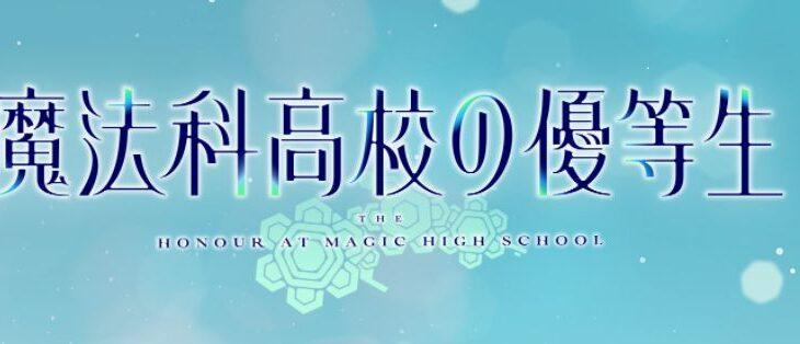 アニメ「魔法科高校の優等生」を見逃し配信している動画配信サービス