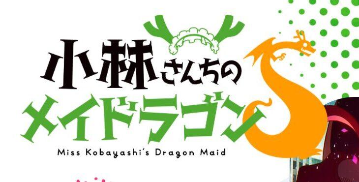 アニメ「小林さんちのメイドラゴンS」を見逃し配信している動画配信サービス