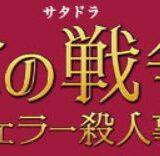 テレビ東京「女の戦争~バチェラー殺人事件~」