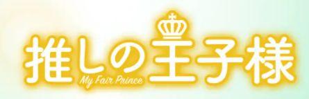 ドラマ「推しの王子様」を見逃し配信している動画配信サービス