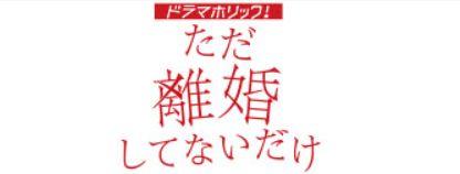 テレビ東京 ドラマホリック「ただ離婚してないだけ」