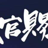 アニメ「天官賜福」を見逃し配信している動画配信サービス
