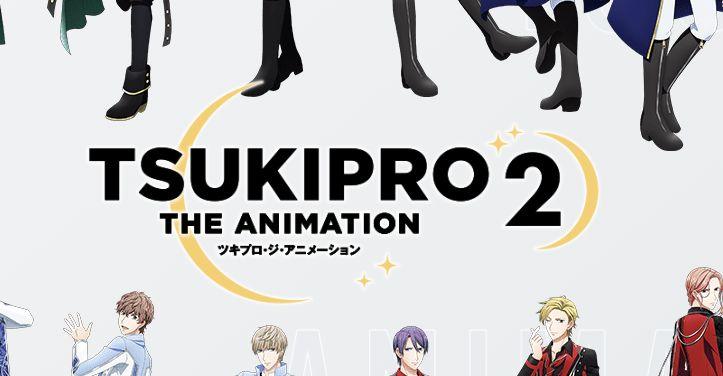 アニメ「TSUKIPRO THE ANIMATION2」を見逃し配信している動画配信サービス