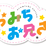 アニメ「うらみちお兄さん」を見逃し配信している動画配信サービス