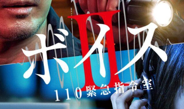 日本テレビ「ボイス110緊急指令室II」