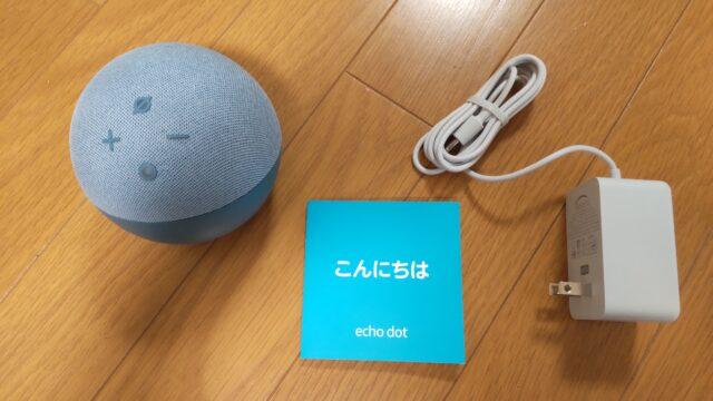 Amazon Echo Dot (エコードット)