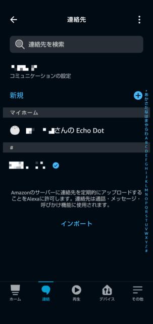 Amazon Alexaアプリ