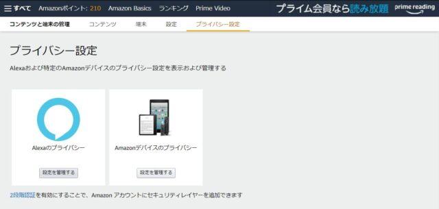 Amazon サイトのAlexaのプライバシー設定