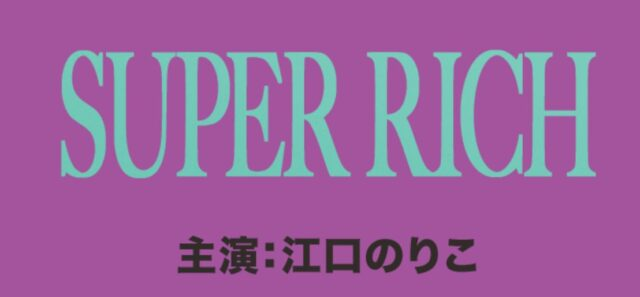 「SUPER RICH」