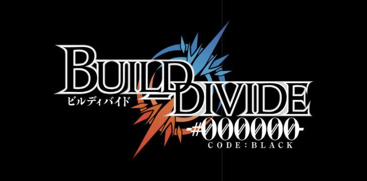 アニメ「ビルディバイド-#000000-」を見逃し配信している動画配信サービス