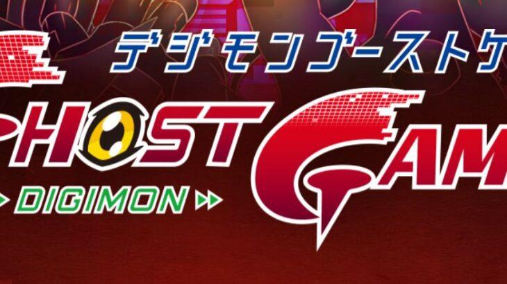 アニメ「デジモンゴーストゲーム」を見逃し配信している動画配信サービス