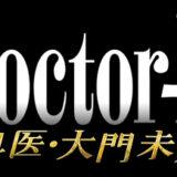 ドラマ「ドクターX 外科医・大門未知子 7」を見逃し配信している動画配信サービス