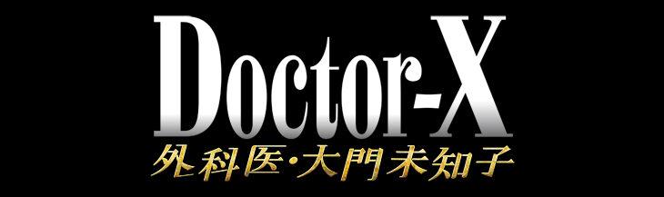 「ドクターX 外科医・大門未知子 7」