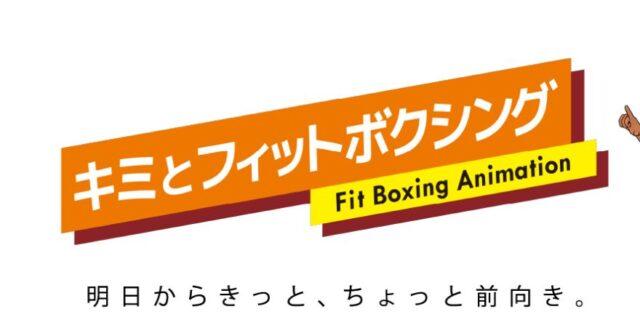 「キミとフィットボクシング」